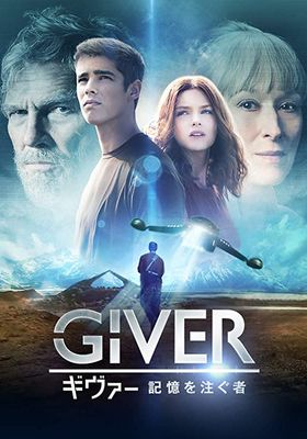 The Giver's Poster