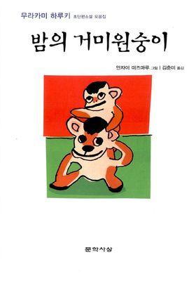 밤의 거미원숭이's Poster
