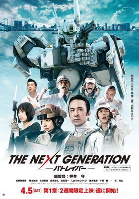 The Next Generation: Patlabor 1's Poster