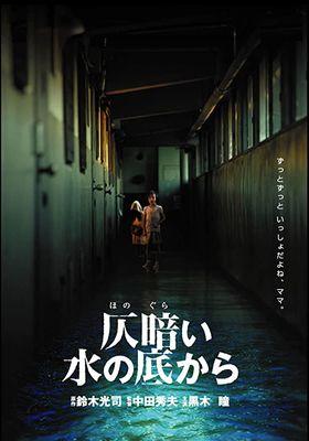 『仄暗い水の底から』のポスター