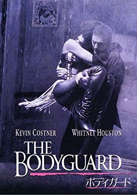 『ボディガード(1992)』のポスター
