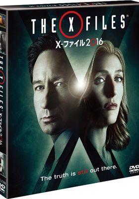 『X-ファイル 2016』のポスター