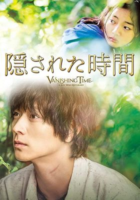 Vanishing Time: A Boy Who Returned's Poster