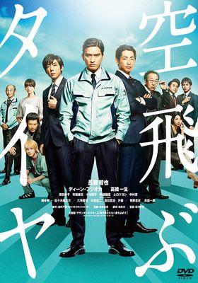 『空飛ぶタイヤ』のポスター