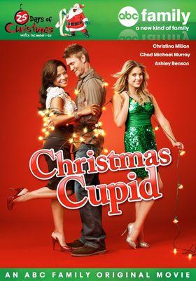 크리스마스 큐피드의 포스터