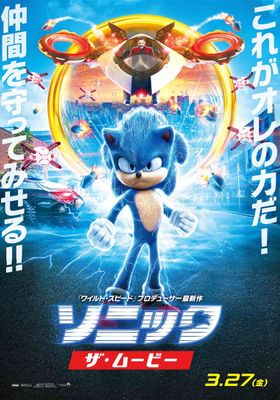 Sonic the Hedgehog's Poster