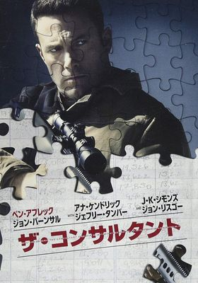 The Accountant's Poster