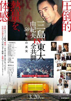 Mishima: The Last Debate's Poster