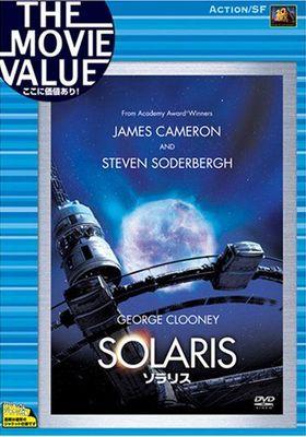 『ソラリス』のポスター