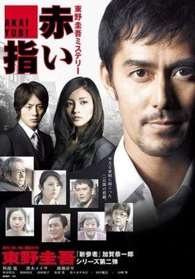Akai Yubi's Poster