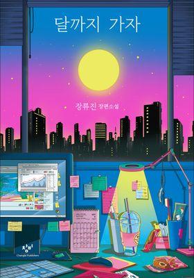 달까지 가자's Poster