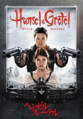 『ヘンゼル&グレーテル エクステンデッド・バージョン』のポスター