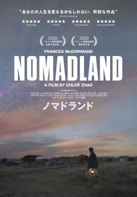 『ノマドランド』のポスター