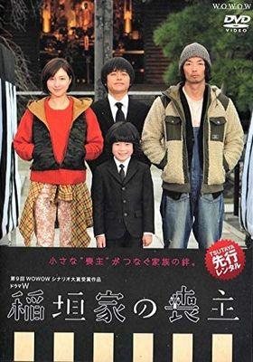 이나가키가의 상주의 포스터