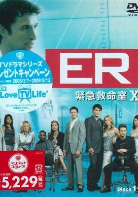 ER 시즌 11의 포스터