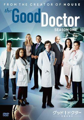 『グッド・ドクター 名医の条件 シーズン1』のポスター