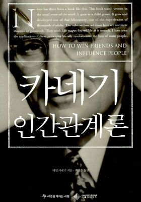 카네기 인간관계론's Poster