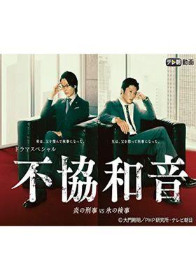 Fukyowaon-en no Keiji VS Kori no Keiji 's Poster