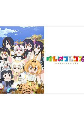 케모노 프렌즈의 포스터
