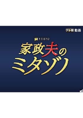 가정부 남자 미타조노 시즌 4의 포스터
