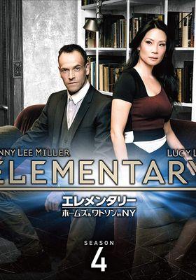 엘리멘트리 시즌 4의 포스터