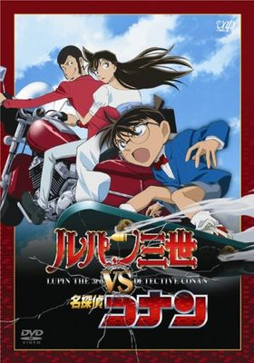 Lupin the Third vs. Detective Conan's Poster