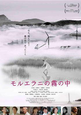 『モルエラニの霧の中』のポスター