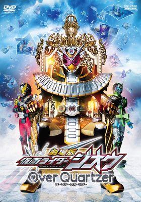 Kamen Rider Zi-O the Movie: Over Quartzer!'s Poster