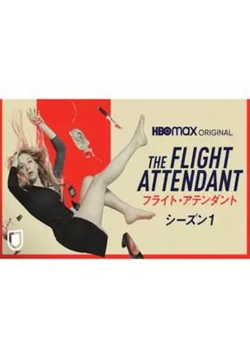 『フライト・アテンダント』のポスター