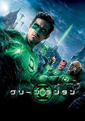Green Lantern's Poster