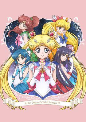 『美少女戦士セーラームーンCrystal 第3期 デス・バスターズ編』のポスター