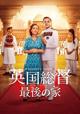 『英国総督 最後の家』のポスター