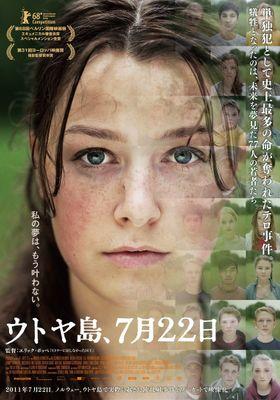 『ウトヤ島、7月22日』のポスター