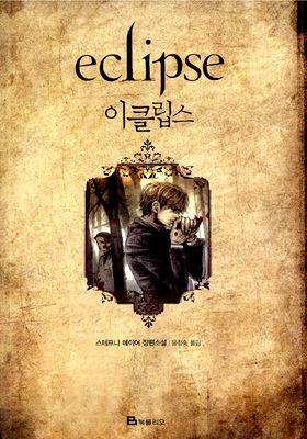 이클립스's Poster