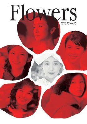 플라워즈의 포스터