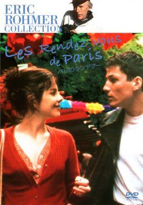 Rendezvous in Paris's Poster