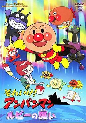 날아라 호빵맨 - 루비의 소원의 포스터