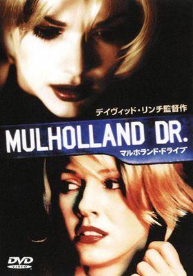 『マルホランド・ドライブ』のポスター