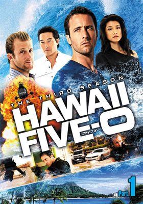하와이 파이브 오 시즌 3의 포스터