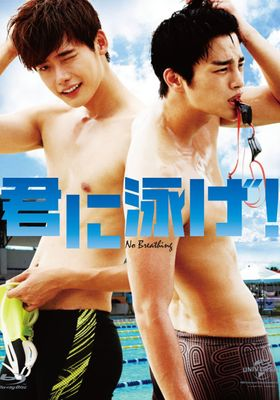 No Breathing's Poster