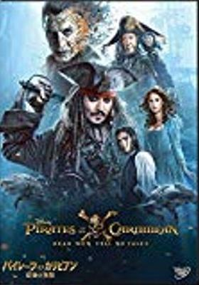 Pirates of the Caribbean: Dead Men Tell No Tales's Poster