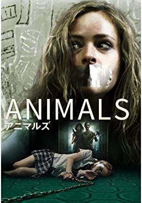 『アニマルズ 愛のケダモノ』のポスター