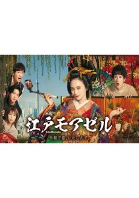 Edo Moisel Season 1's Poster