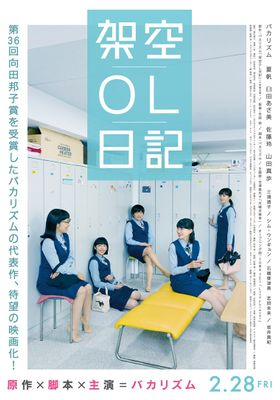 架空OL日記's Poster