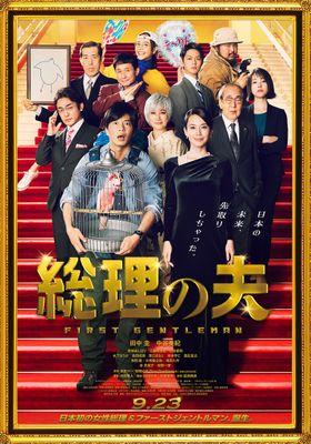 First Gentleman's Poster