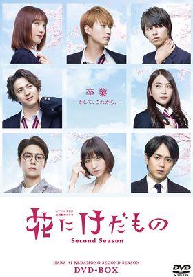 『花にけだもの~Second Season~』のポスター
