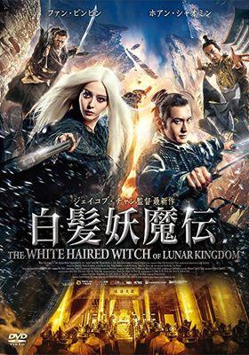 『白髪妖魔伝』のポスター