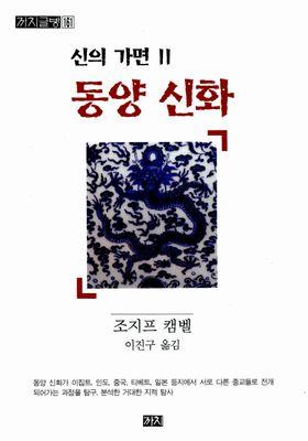 신의 가면 2 : 동양 신화's Poster