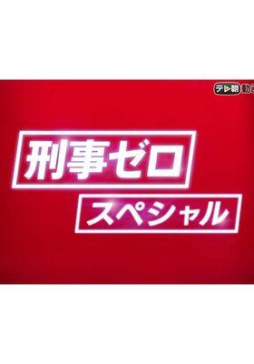 『刑事ゼロ スペシャル』のポスター