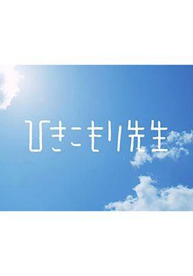 Hikikomori Sensei 's Poster